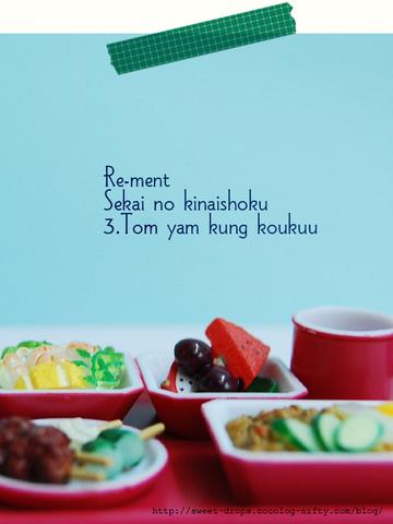 Shokugan_441